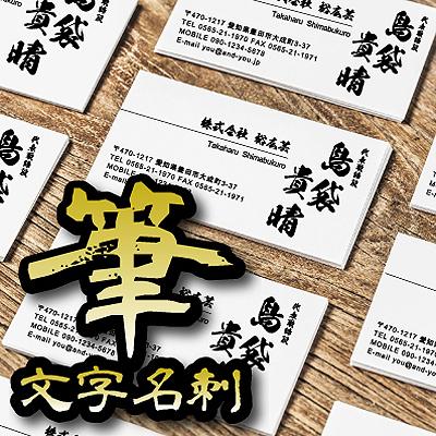 名刺 デザイン 名刺作成 かっこいい名刺